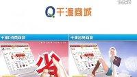 视频: 千渡船综合性实用门户网站宣传片 济源咨询QQ:382558308