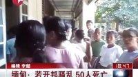 缅甸:若开邦骚乱  50人死亡[东方新闻]