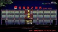 LED酒店楼宇亮化设计 LED动画 FLASH动画