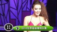 妙曼普洱养生天堂2012世界超级模特大赛中国区总决赛(44)