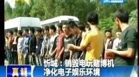 视频: 忻城 销毁电玩赌博机 净化电子娱乐环境 121105新闻在线