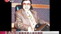 """刘晓庆李敖""""世纪对谈""""  李敖大叹""""相见恨晚""""[新娱乐在线]"""