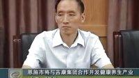 中国硒都网_电视新闻_2011-9-14(用暴风影音观看)