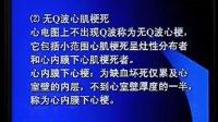 中国医科大学 西医内科学第二十五讲