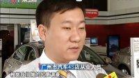 广州中小客车指标首次竞拍价格大猜想[午间新闻]