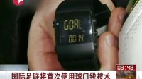 CCTV:国际足联将首次使用球门线技术[看东方]