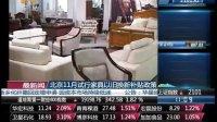 北京11月试行家具以旧换新补贴政策 最新闻 121101