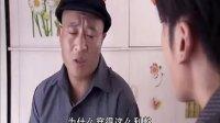《乡村爱情圆舞曲》第18集 精彩预览