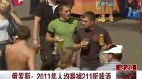 俄罗斯:2011年人均喝掉211听啤酒[东方午新闻]