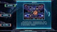 最佳游戏客户端表现奖 厦门吉比特 星际防御战 界面动画