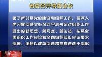 吉林新闻联播20140208省委召开党委会议