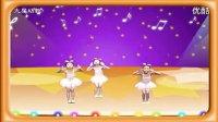 《洋娃娃和小熊跳舞》——北京洪恩幼教奥尔夫音乐 大班下册 律动