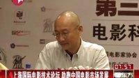 上海国际电影技术论坛助跑中国电影市场发展[看东方]