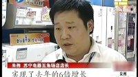 电商大战持续 国美苏宁实体店销售增长明显     新闻2100   120818