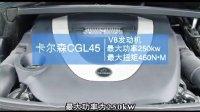 视频: 美女试驾车卡尔森CGL45