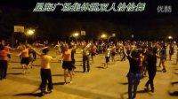 星海广场健身舞蹈—恰恰舞女人是老虎(团体版)