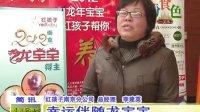 南京苏宁易购、红孩子母婴 2012年 龙宝宝落地活动