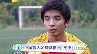 中国盲人足球队 用血汗拼出生命的精彩 121106 播报多看点
