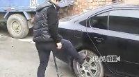 实拍雷人司机用打气筒给轿车充气《超流畅高清》 LV  g234.taobao.com