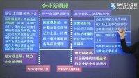 视频: 2014年注册税务师税务代理实务QQ1377907663提供整套高清资料