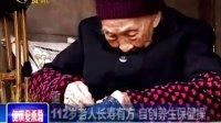 重庆  112岁老人长寿方  自创养生保健操 121031在线大搜索
