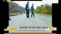 吉林蛇群横穿公路引恐慌 专家称系寻越冬地