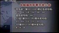 电脑福利彩票开奖公告 110720 早新闻817288.com