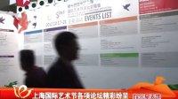 上海国际艺术节各项论坛精彩纷呈 娱乐星天地 121022