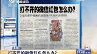 新华社:打不开的微信红包怎么办?[上海早晨]