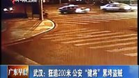"""武汉:狂追200米  公安""""健将""""累垮盗贼[广东早晨]"""
