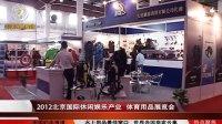 2012北京国际休闲娱乐产业体育用品展览会