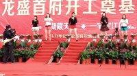 蒙城县龙盛首府开工奠基现场:漆园国际大酒店的美女们欢跳《江南style》。