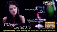 柬埔寨歌曲 Ka Ngea 1 Bon Torb Pi Cher Chab  Sokun Nisa