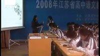 视频: 《老王》(太仓 上)——新课程高中语文优质课教学观摩联系QQ: 2295933844
