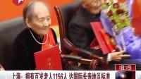 上海:拥有百岁老人1156人 达国际长寿地区标准