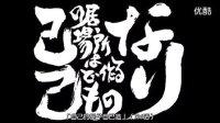[LAC字幕组] 银魂声优樱祭2011