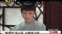 """""""甄嬛传""""温太医 片酬涨19倍 午间视野 121204"""