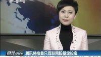 视频: 腾讯将推首只互联网股基定投宝[财经早班车]