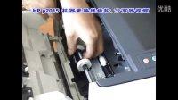 【普广OAhelp】HP P2015 1320 1160机器更换搓纸轮分页器视频