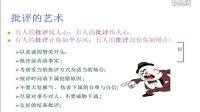 广东深圳办公用品热流道基层主管技能训练系列(二)