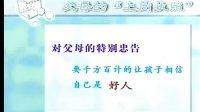 """孙云晓 父母的""""上岗执照""""_让孩子相信自己是个好人"""