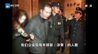 东莞扫黄风暴:国安酒店提供色情服务被查处[新闻深一度]
