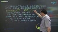 视频: 16注册会计师 货币的时间价值 3QQ1980470800