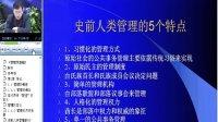 中山大学 管理学原理 共57讲 全套见空间专辑