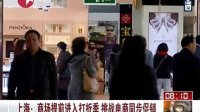 上海:商场提前进入打折季  挑战电商同步促销[看东方]