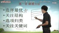 2012年山东政法干警考试-行测-判断推理1-中公刘文波