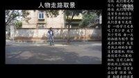 AE特效—胡家庙车祸(西安草根民工制作 拍摄地点 胡家庙周边)