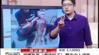 """微博热传""""虐待猴子"""" 警方介入调查 晨光新视界 121025"""