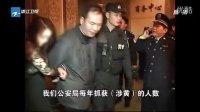 东莞扫黄风暴:国安酒店提供色情服务被查处 标清