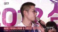 视频: 120920吳建豪王予柔現身台北電視節 為《球愛天空》預告片發表